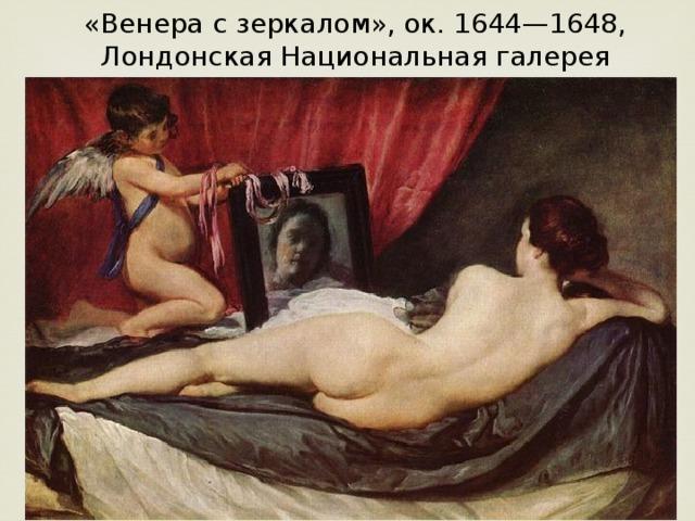 «Венера с зеркалом», ок. 1644—1648, Лондонская Национальная галерея