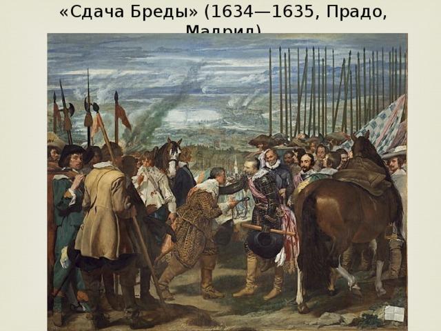 «Сдача Бреды» (1634—1635, Прадо, Мадрид)