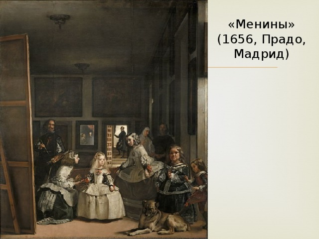 «Менины» (1656, Прадо, Мадрид)
