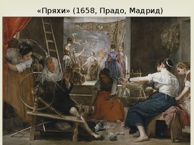 «Пряхи» (1658, Прадо, Мадрид)