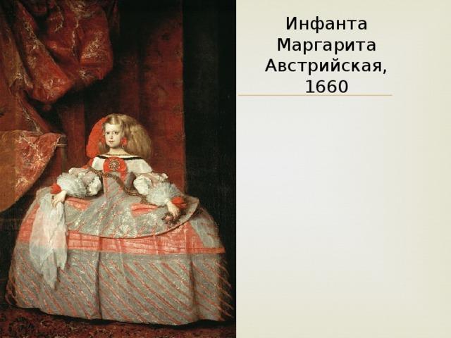 Инфанта Маргарита Австрийская, 1660