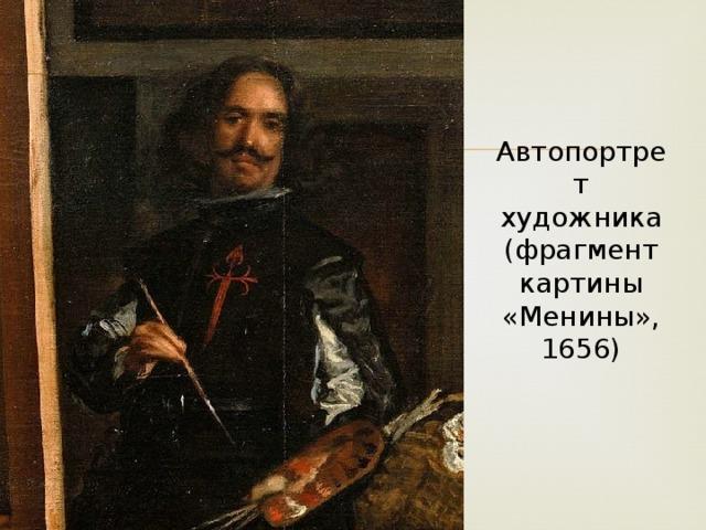 Автопортрет художника (фрагмент картины «Менины», 1656)