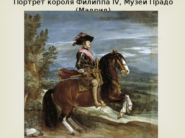Портрет короля Филиппа IV, Музей Прадо (Мадрид)