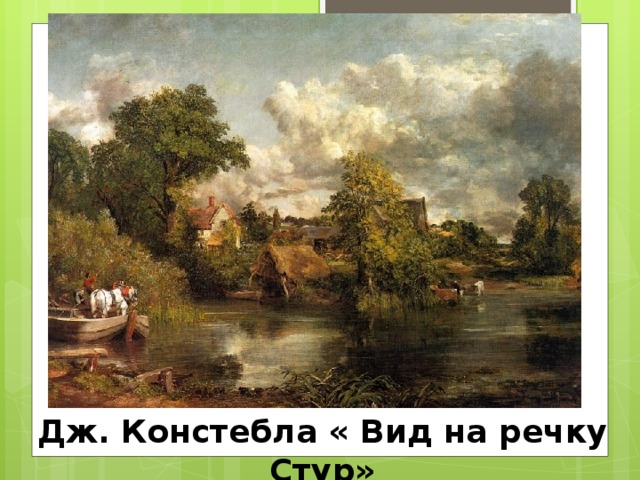 Дж. Констебла « Вид на речку Стур»