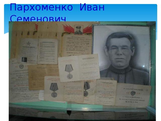 Пархоменко Иван Семенович.