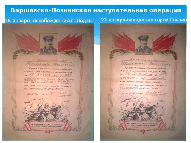 Варшавско-Познанская наступательная операция 19 января- освобождение г. Лодзь 22 января-овладение горой Гнезен
