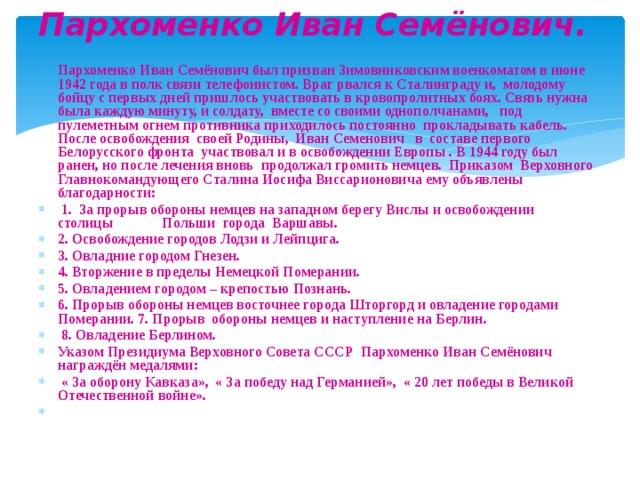 Пархоменко Иван Семёнович.