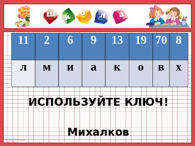 11 2 л м 6 9 и а 13 19 к о 70 8 в х Используйте ключ! Михалков