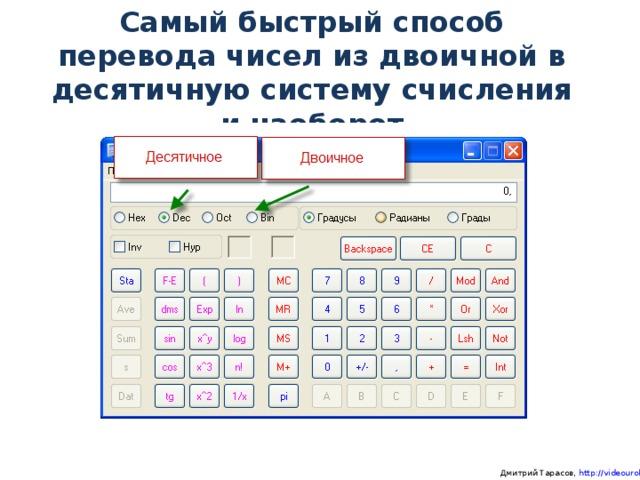 Самый быстрый способ перевода чисел из двоичной в десятичную систему счисления и наоборот  Дмитрий Тарасов, http://videouroki.net