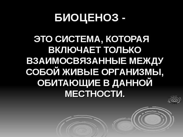 БИОЦЕНОЗ - ЭТО СИСТЕМА, КОТОРАЯ ВКЛЮЧАЕТ ТОЛЬКО ВЗАИМОСВЯЗАННЫЕ МЕЖДУ СОБОЙ ЖИВЫЕ ОРГАНИЗМЫ, ОБИТАЮЩИЕ В ДАННОЙ МЕСТНОСТИ.