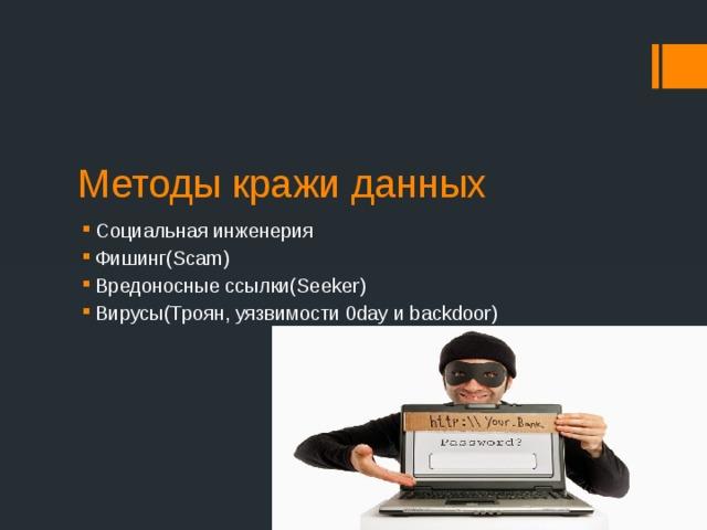 Методы кражи данных