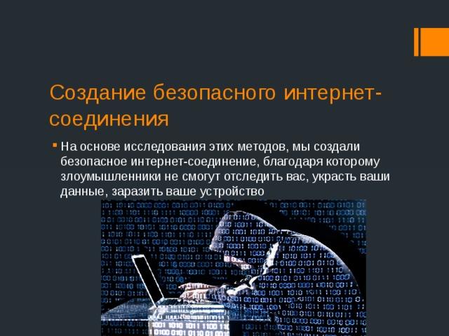 Создание безопасного интернет-соединения