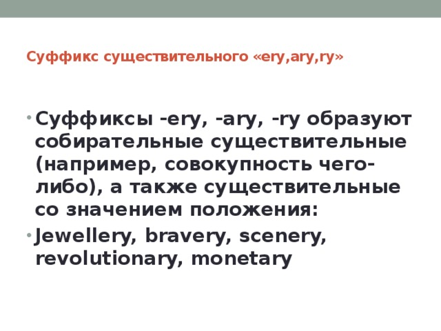 Суффикс существительного «ery,ary,ry»