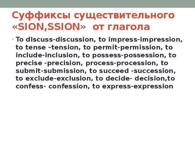 Суффиксы существительного «SION,SSION» от глагола