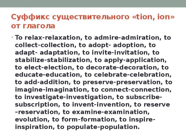 Суффикс существительного «tion, ion» от глагола