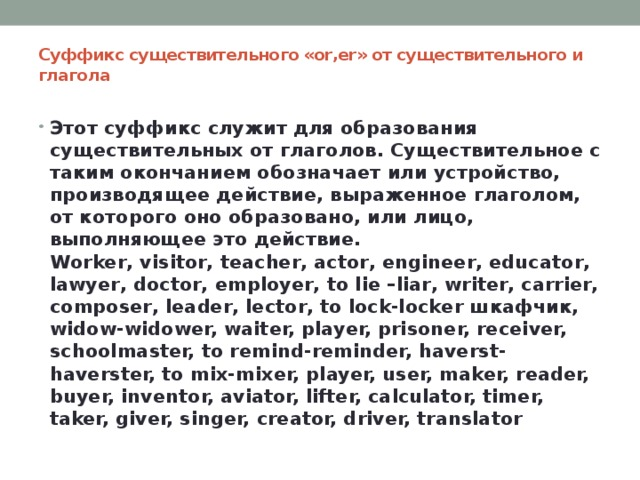 Суффикс существительного «or,er» от существительного и глагола