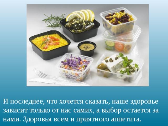 И последнее, что хочется сказать, наше здоровье зависит только от нас самих, а выбор остается за нами. Здоровья всем и приятного аппетита.