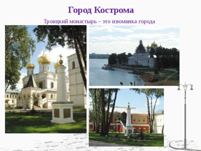 Город Кострома   Троицкий монастырь – это изюминка города