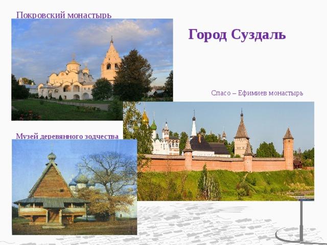 Покровский монастырь Город Суздаль   Спасо – Ефимиев монастырь Музей деревянного зодчества