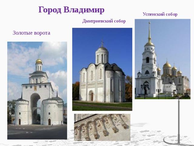 Город Владимир   Успенский собор Дмитриевский собор Золотые ворота