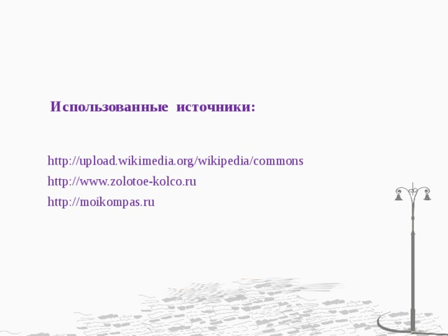 Использованные источники:   http://upload.wikimedia.org/wikipedia/commons http://www.zolotoe-kolco.ru http://moikompas.ru