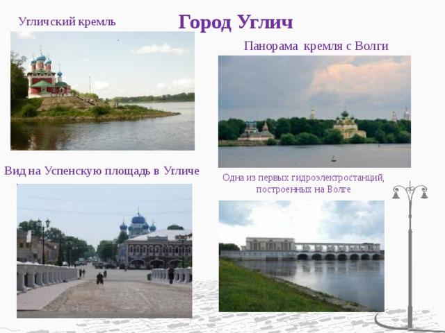 Город Углич   Угличский кремль Панорама кремля с Волги Вид на Успенскую площадь в Угличе Одна из первых гидроэлектростанций, построенных на Волге