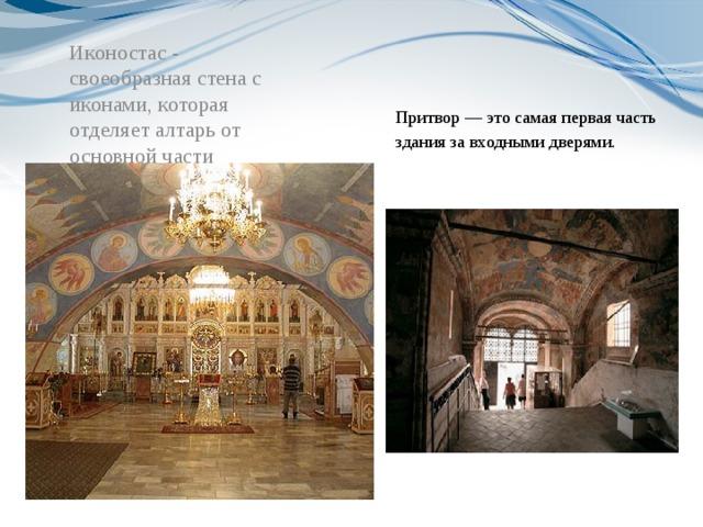 Иконостас - своеобразная стена с иконами, которая отделяет алтарь от основной части Притвор — это самая первая часть здания за входными дверями.