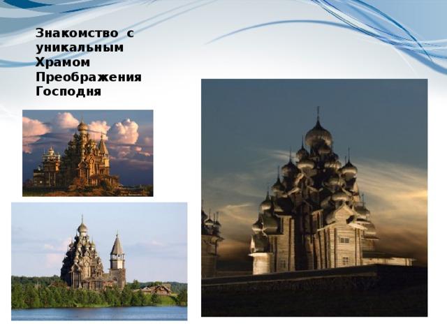 Знакомство с уникальным Храмом Преображения Господня