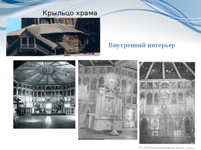 Крыльцо храма Внутренний интерьер