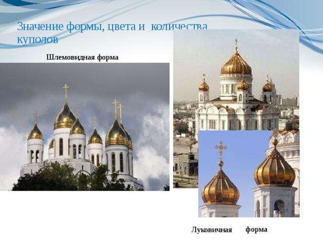 Значение формы, цвета и количества куполов   Шлемовидная форма форма Луковичная