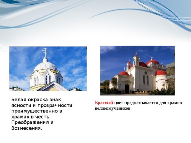 Белая окраска знак ясности и прозрачности преимущественно в храмах в честь Преображения и Вознесения. Красный цвет предназначается для храмов великомучеников