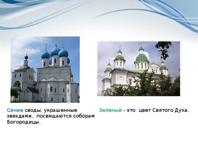 Синие своды, украшенные звездами, посвящаются соборам Богородицы. Зеленый - это цвет Святого Духа.