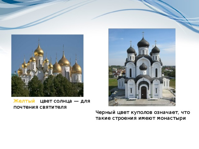 Желтый цвет солнца — для почтения святителя Черный цвет куполов означает, что такие строения имеют монастыри