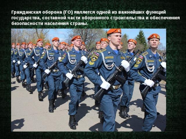 Гражданская оборона (ГО) является одной из важнейших функций государства, составной части оборонного строительства и обеспечения безопасности населения страны.
