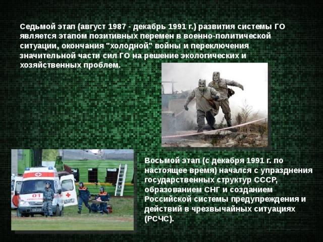 Седьмой этап (август 1987 - декабрь 1991 г.) развития системы ГО является этапом позитивных перемен в военно-политической ситуации, окончания