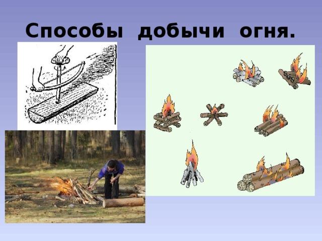 Способы добычи огня.