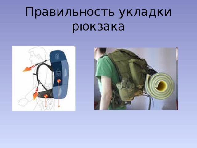 Правильность укладки рюкзака
