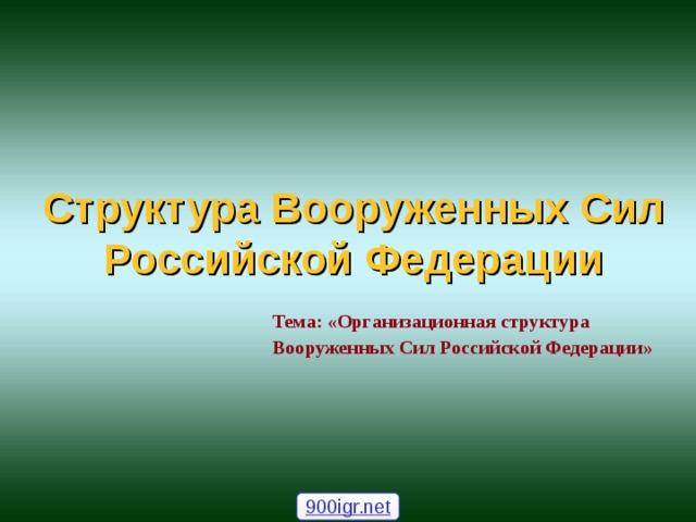 Структура Вооруженных C ил Российской Федерации Тема: «Организационная структура Вооруженных Сил Российской Федерации»  900igr.net