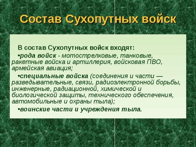 Состав Сухопутных войск  В состав Сухопутных войск входят: