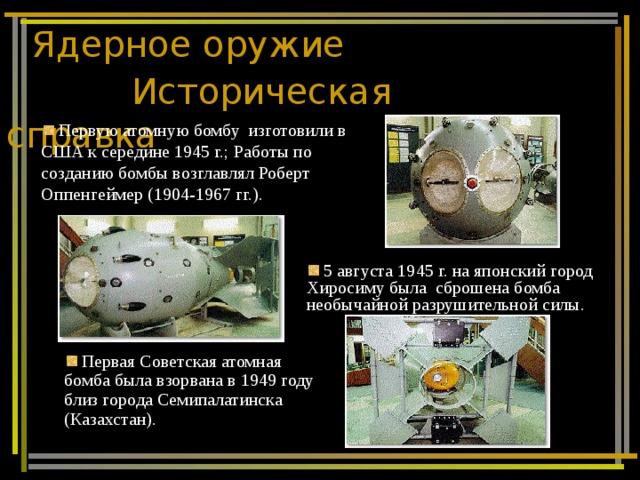 Ядерное оружие   Историческая справка