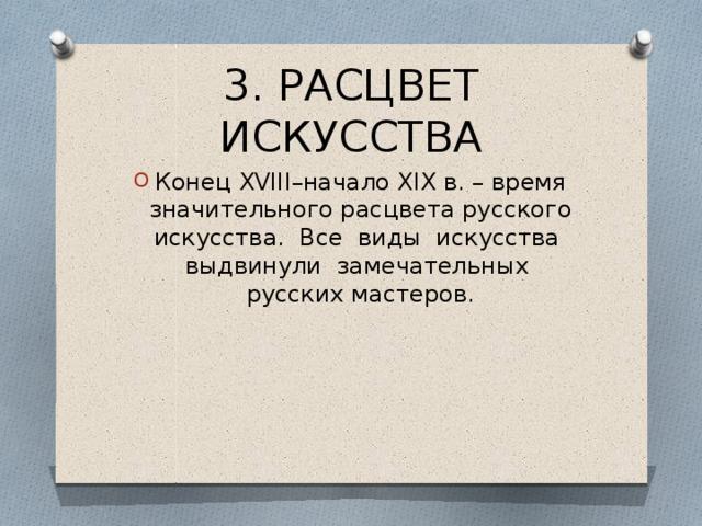 3. РАСЦВЕТ ИСКУССТВА