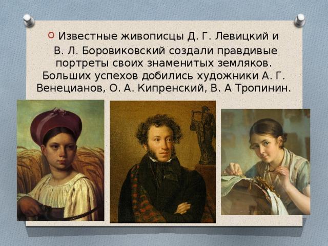 Известные живописцы Д. Г. Левицкий и