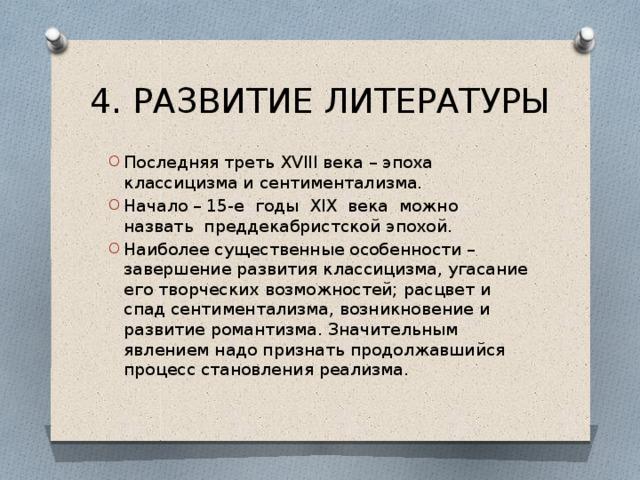 4. РАЗВИТИЕ ЛИТЕРАТУРЫ