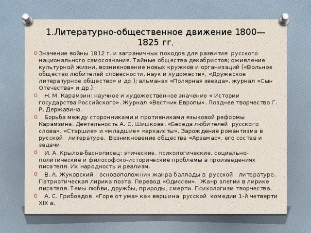 1.Литературно-общественное движение 1800—1825 гг.