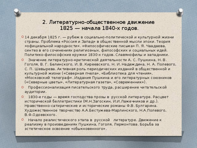 2. Литературно-общественное движение  1825 — начала 1840-х годов.