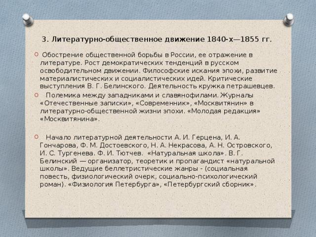 3. Литературно-общественное движение 1840-х—1855 гг.