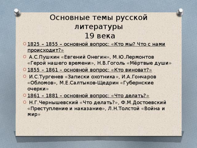 Основные темы русской литературы  19 века