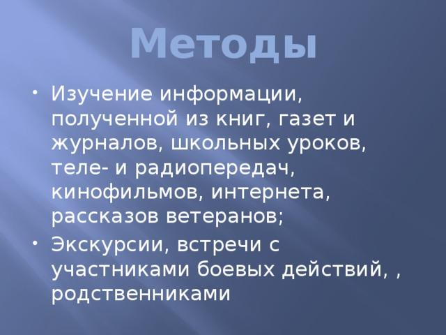Методы