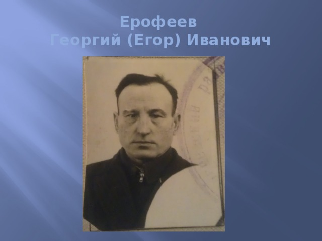 Ерофеев  Георгий (Егор) Иванович