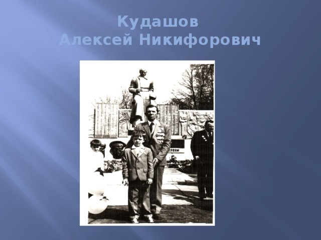Кудашов  Алексей Никифорович